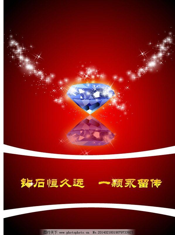 钻石广告 矢量图 矢量广告 户外矢量广告 平面设计 矢量设计 户外广告