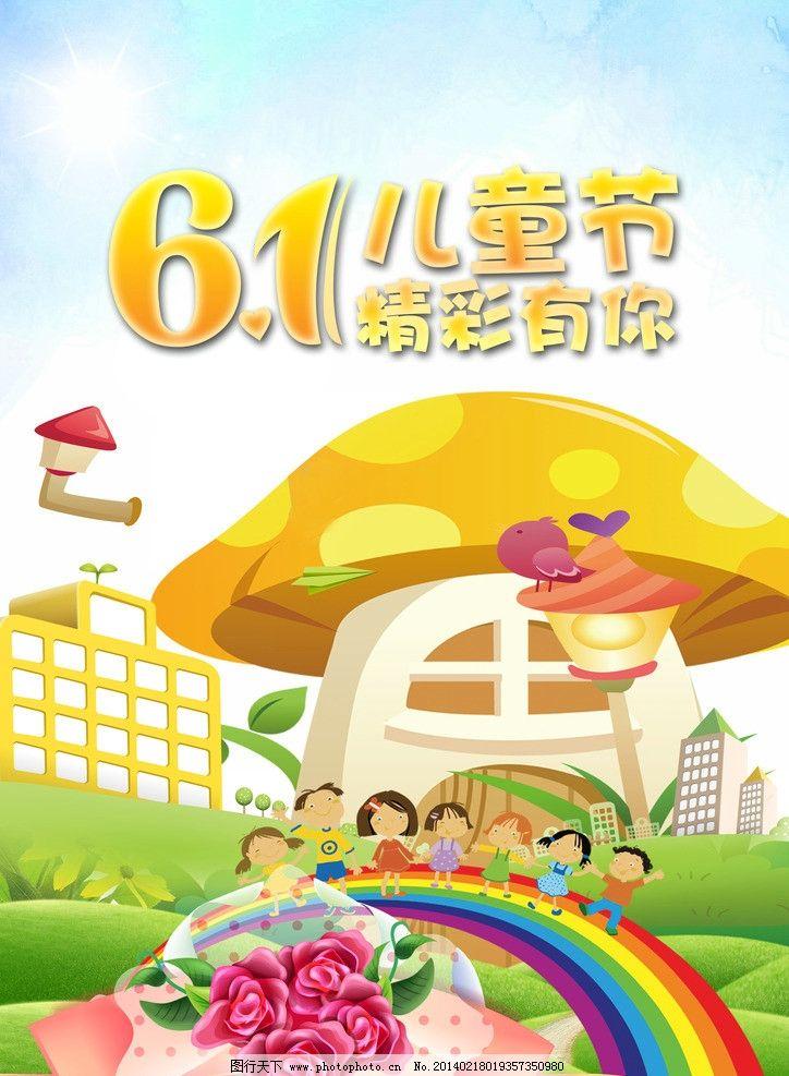 唯美背景 春天 气球 班级之星 暑期培训 暑期招生 儿童节海报素材
