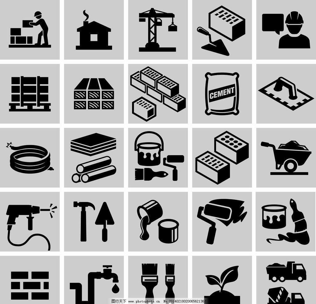 网页小图标  建筑装璜图标 建筑 建筑材料 工地 砖墙 矢量 eps 图标