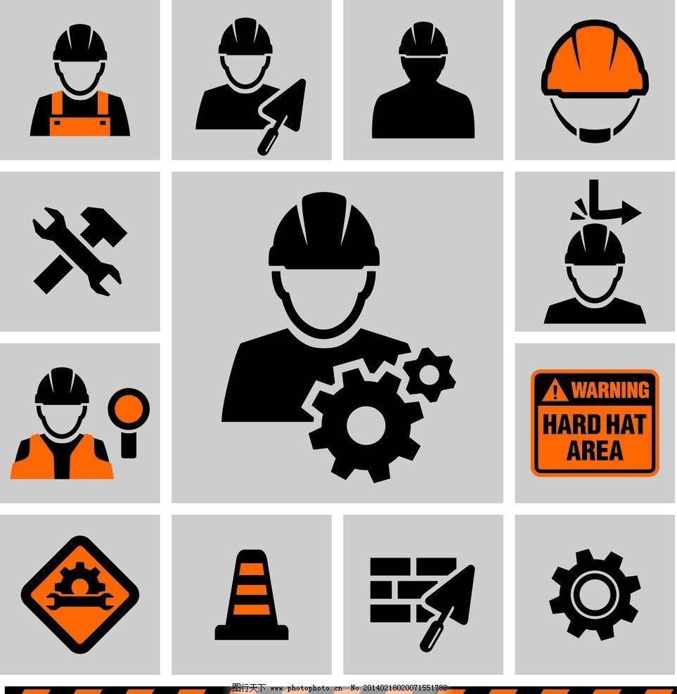 工人图标 建筑工人 建筑 工人 工作 建筑工具 人物图标 矢量 职业