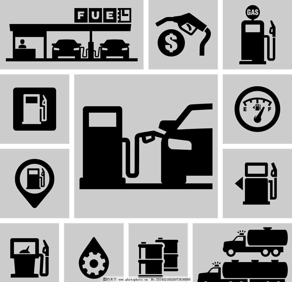设计图库 标志图标 网页小图标  加油图标 汽油 汽车 矢量 eps 图标