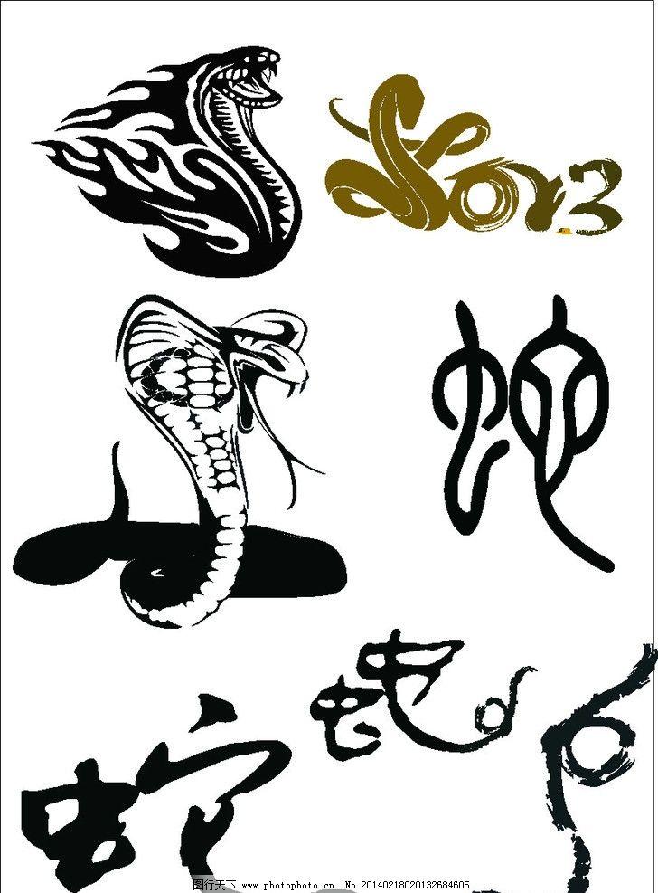 蛇 字体 蛇字设计 2013 设计 毒蛇 标识 素材 其他 标识标志图标 矢量
