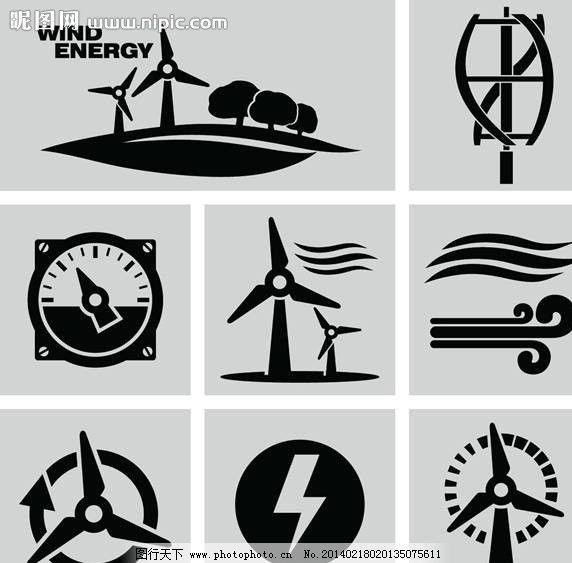 工业图标图片,风力发电 风车 风能 工业设计 工业标志