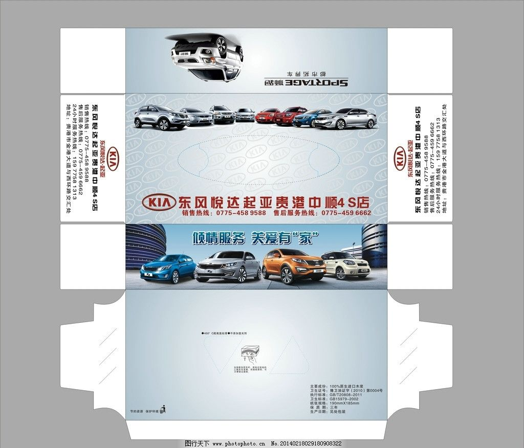 纸盒 纸盒包装 纸盒设计 汽车纸盒 纸盒效果图 包装设计 广告设计