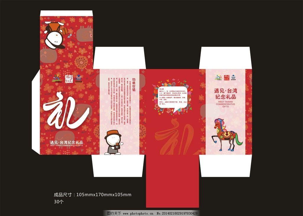 礼品包装盒 瓷器包装 瓷器包装设计 礼品包装素材 红色包装盒 精美图片