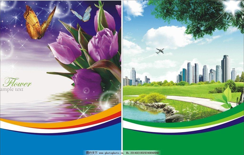 企业封面 企业策划      公司封面 杂志封面 画册设计 广告设计 矢量