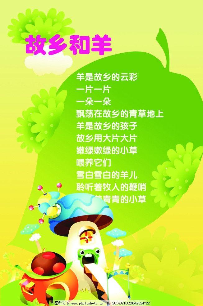 幼儿园儿歌 海报 素材 矢量图 广告设计 矢量 cdr
