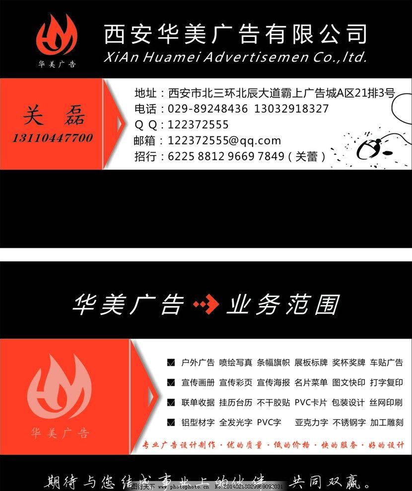 广告公司 名片 制作 设计 安装 名片卡片 广告设计 矢量 cdr