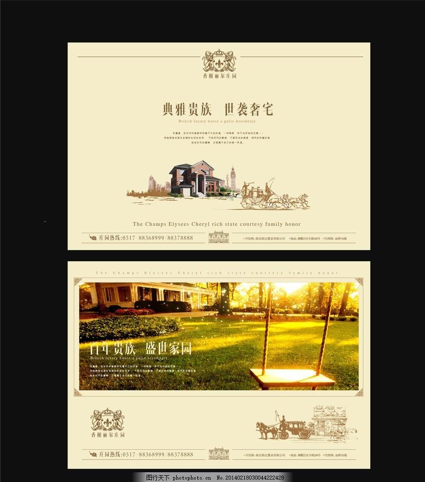 房地产广告 房地产海报 房地产报广 房地产单页 马车 别墅 欧式地产