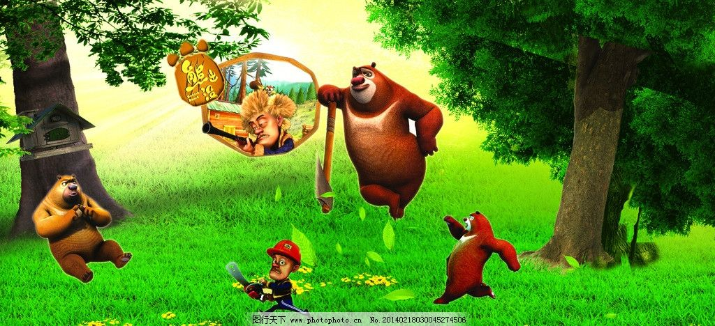 广告设计 海报设计  熊出没 广告 熊出没海报 卡通人物 森林 熊出没