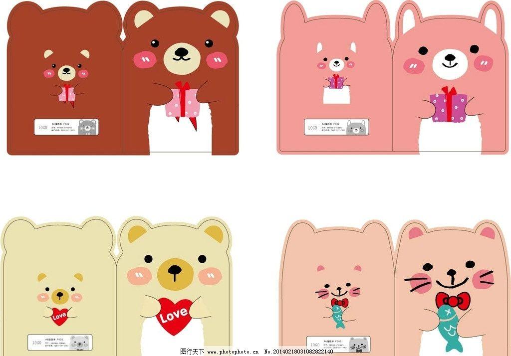 小熊不规则小本封面 小棕熊本子 爱心熊本子 熊吃鱼本子 礼物熊 不
