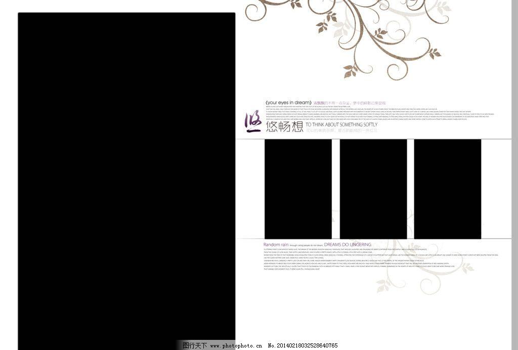 婚纱相册模版 婚纱相册 艺术设计 相册模版 艺术模版 欧式花纹 相框