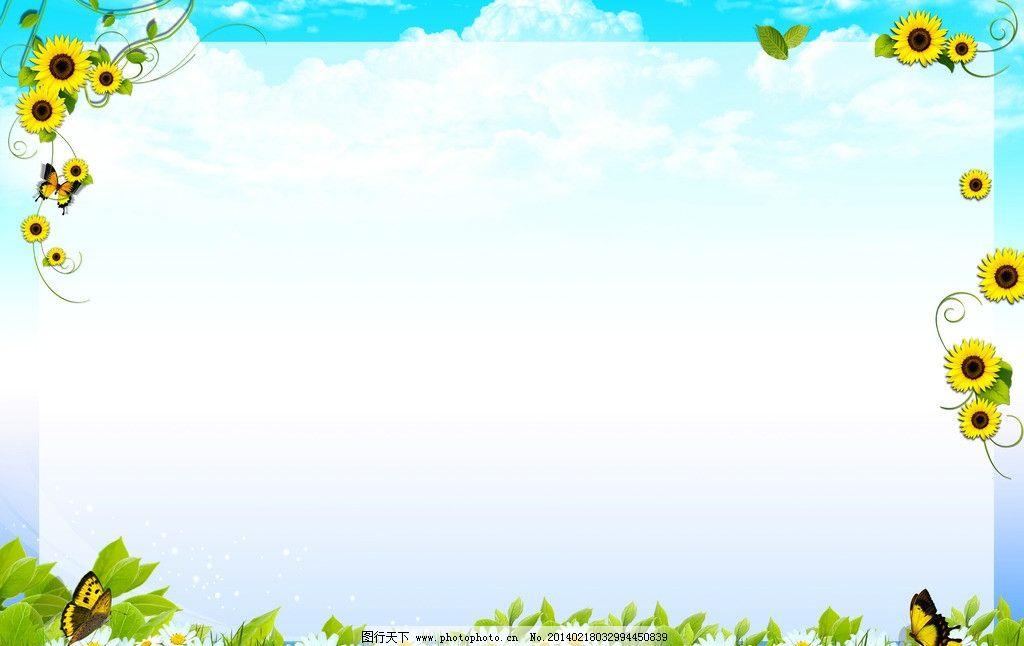 学校展板背景 展板设计 背景设计 向日葵 蝴蝶 蓝天 草地 白色背景