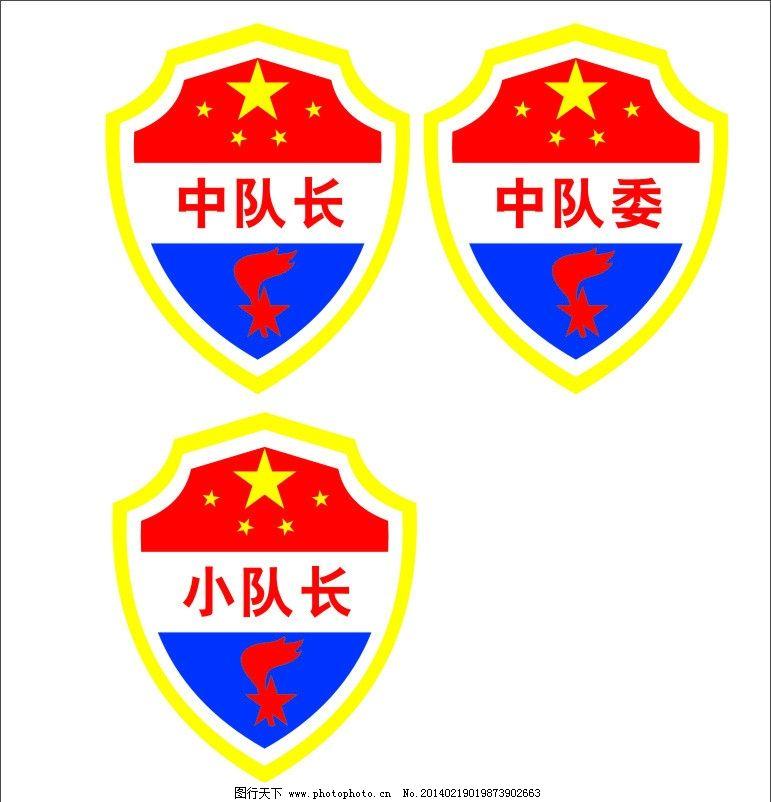 队徽 中队长 中队委 小队长 小学生队徽 标识标志 标识标志图标图片