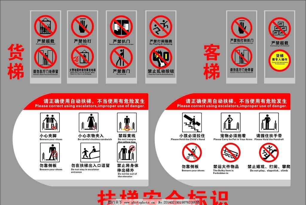 电梯安全标识图片
