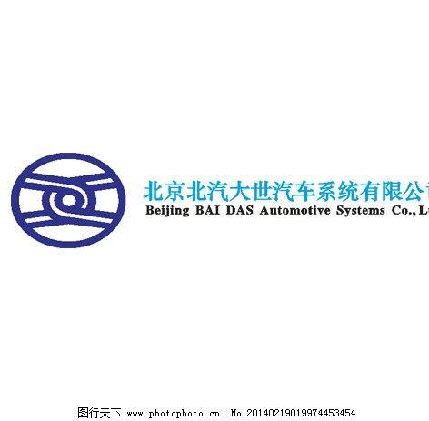 北汽大世矢量logo 北京汽车 标识 标识标志图标