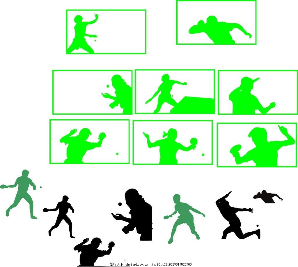 兵乓球姿势 乒乓球姿势 运动 奥运 乒乓球 矢量 广告设计 cdr