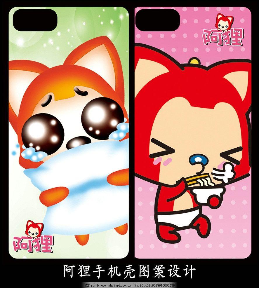 手机壳设计 苹果手机 i5 5s i4 4s 阿狸图案 卡通设计 卡通动物 卡通