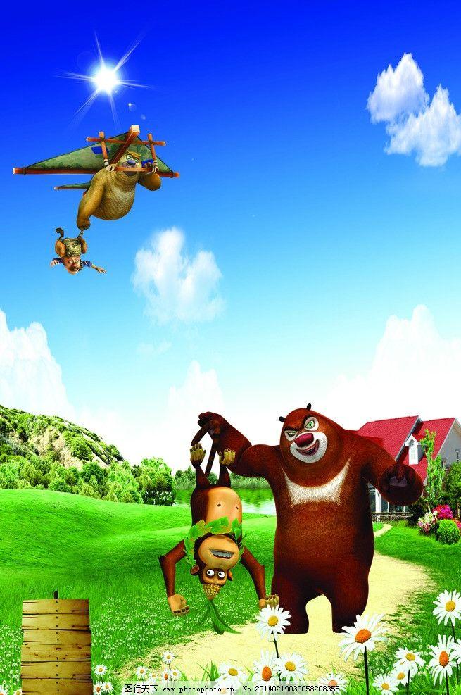卡通人物 森林 树 熊 石头 动漫人物 卡通动物 卡通背景 熊出没素材