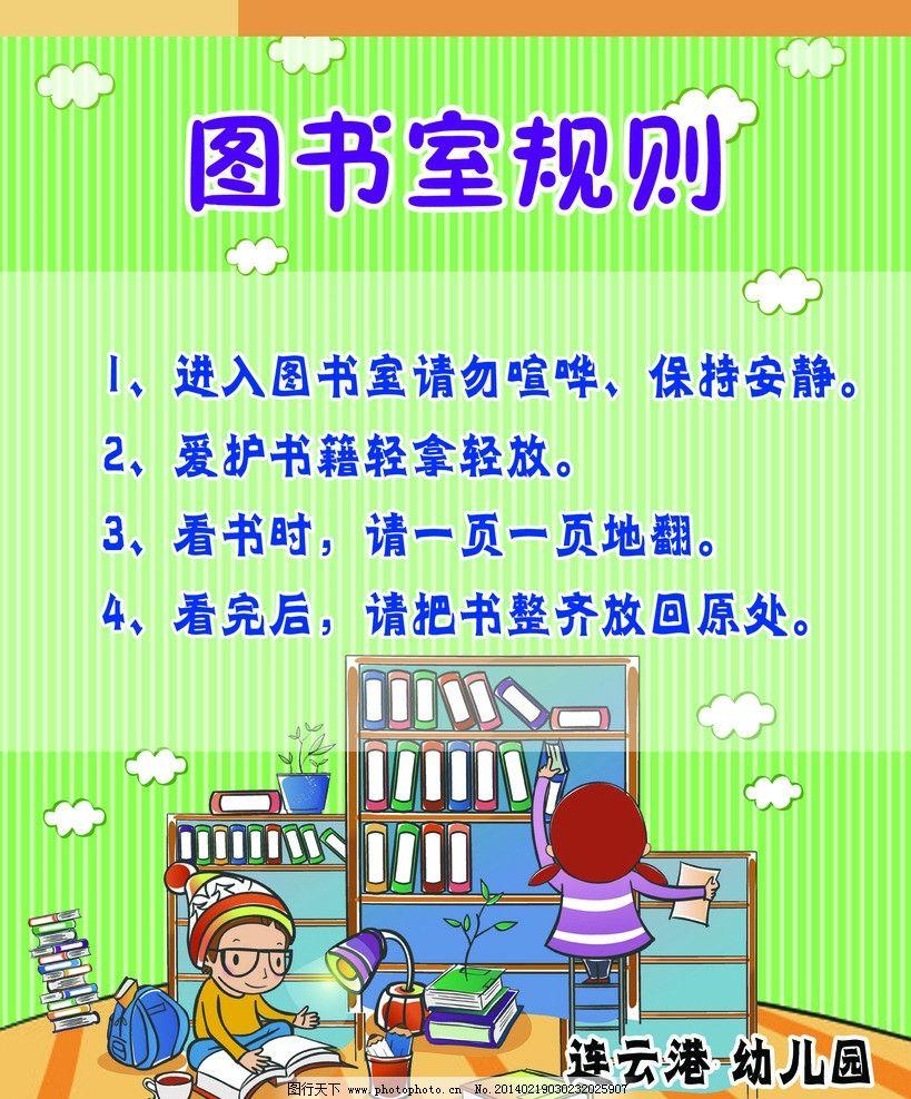 幼儿园图书室规则图片
