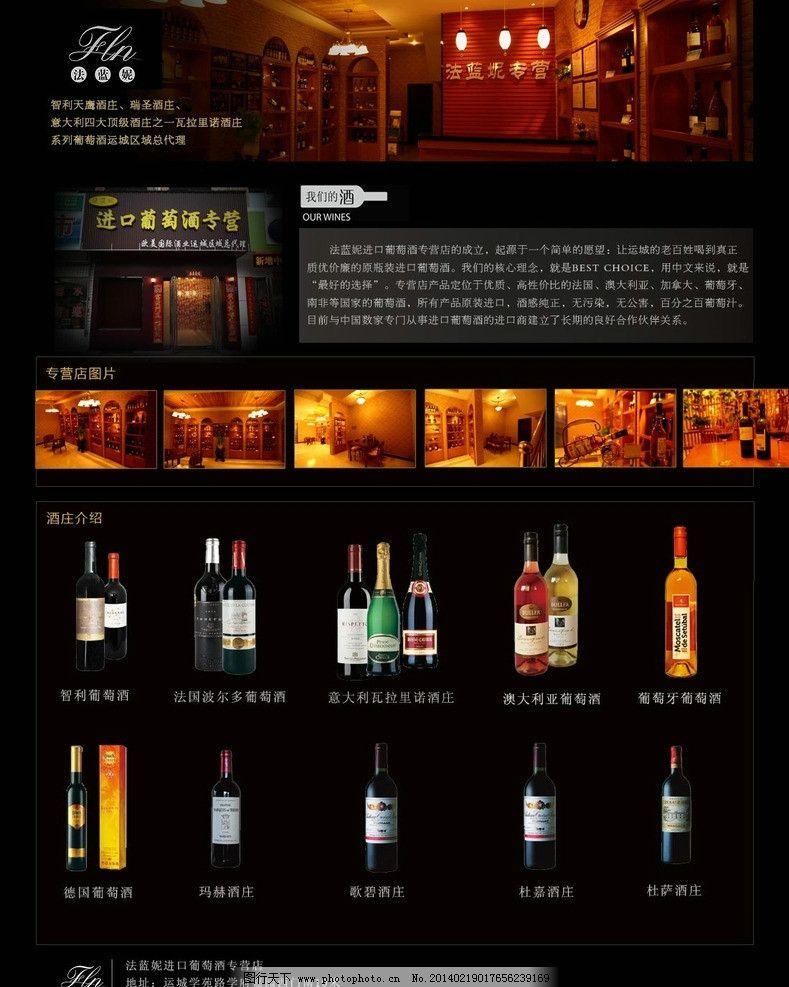 葡萄酒首页设计图片