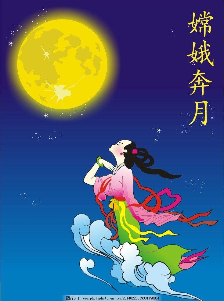 嫦娥奔月 插画 中秋节 节日素材 矢量