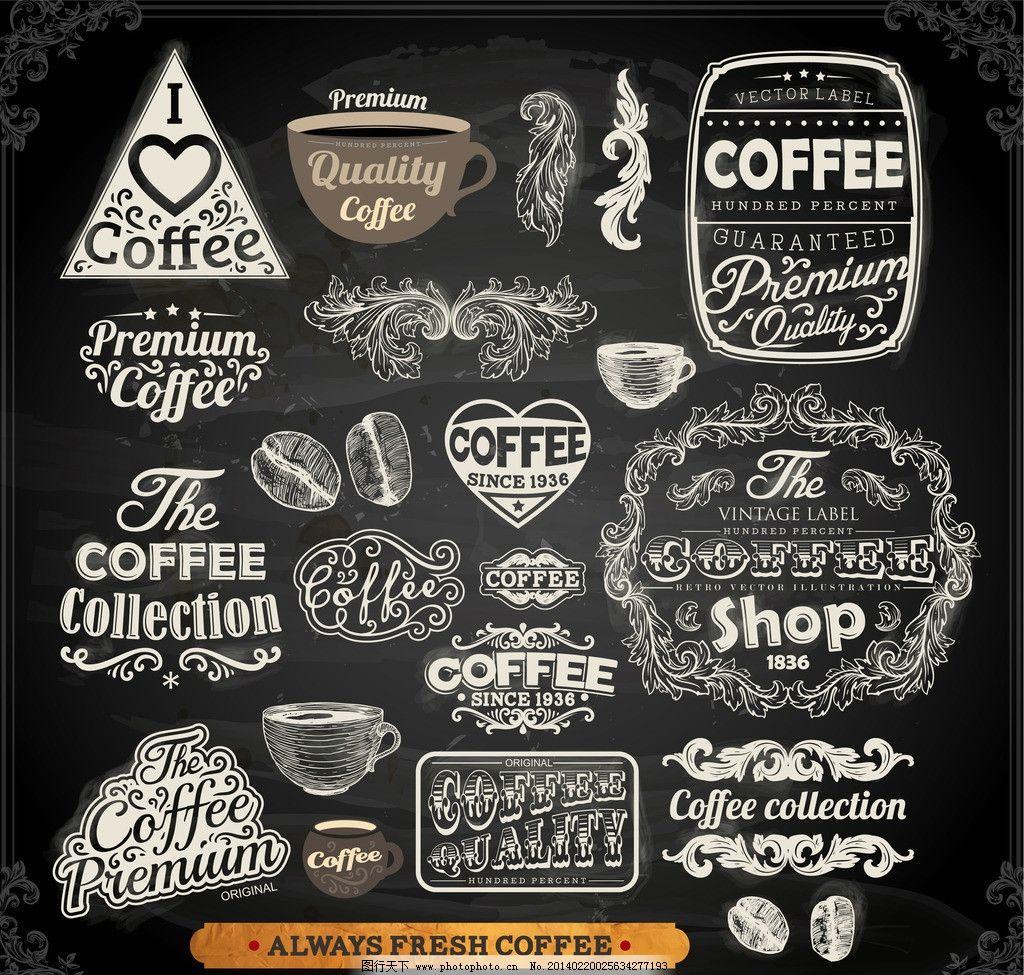 咖啡 菜单 酒吧 餐厅 欧式花纹 手绘 矢量图标 餐饮美食素材 餐饮美食