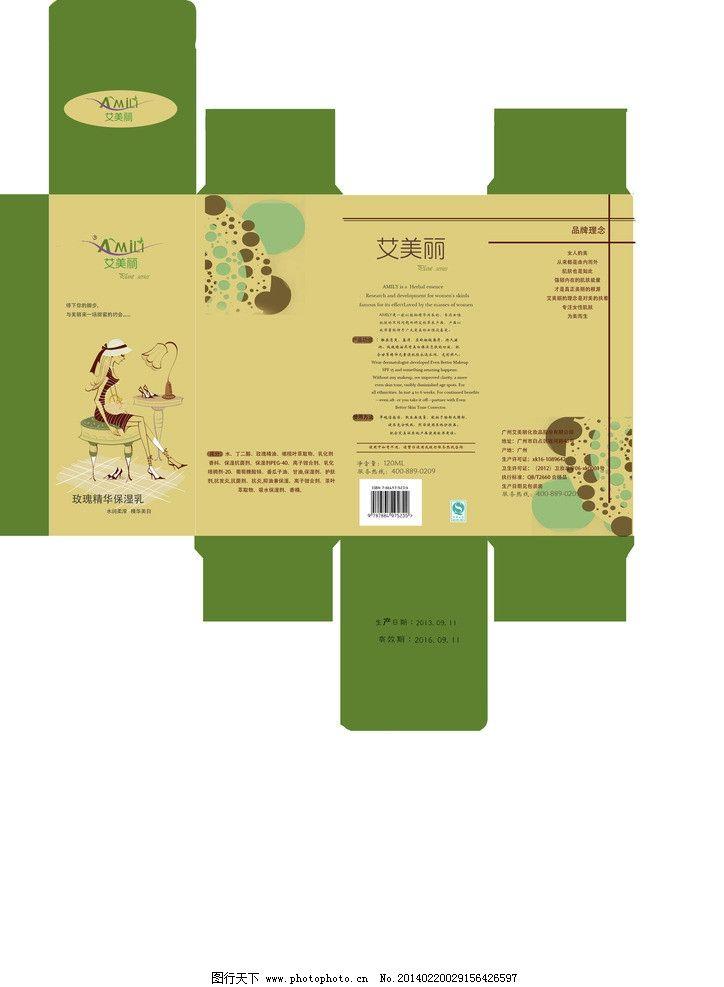 化妆品乳液广告 包装设计 化妆品 乳液 小清新 美丽大方 优雅系列