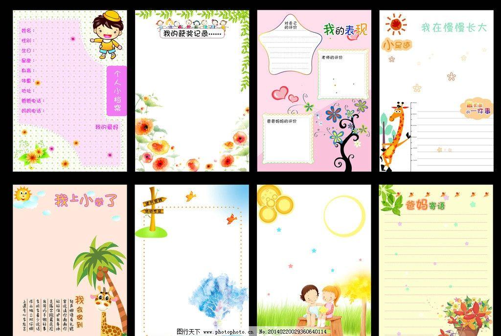 成长记录 成长手册 小学生档案 幼儿园手册 自己档案 儿童档案 成长档案模板 我的成长档案 画册设计 广告设计模板 源文件 300DPI PSD