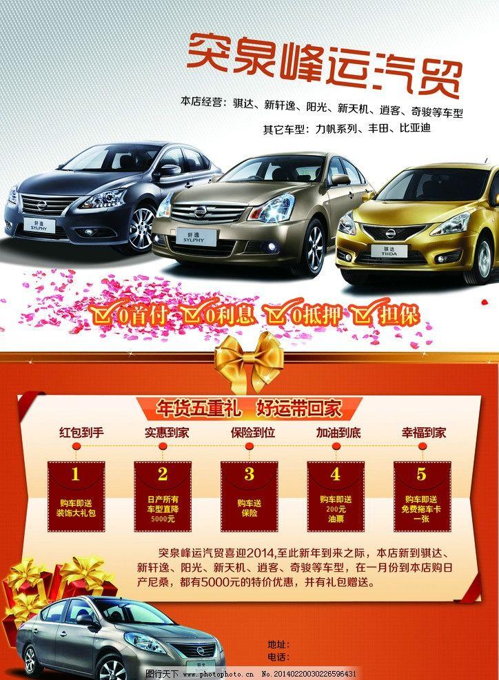 汽车 东风 日产 汽贸 汽贸广告 汽车宣传 宣传广告 宣传海报 dm宣传单