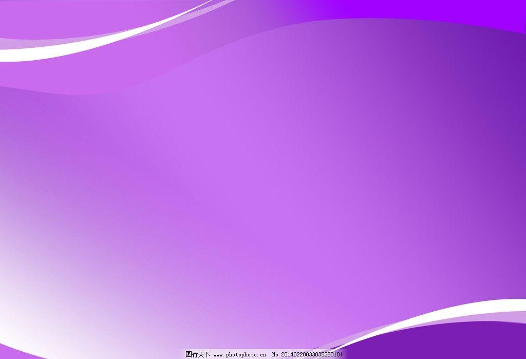 紫色背景 紫色 背景 边纹 葡萄紫 展板背景 psd分层素材 源文件 72dpi