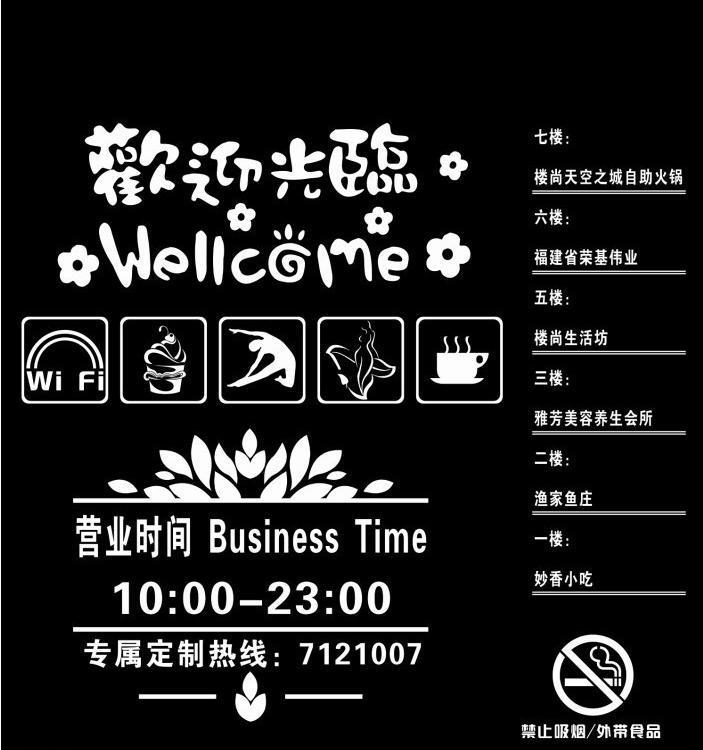 cdr wifi 茶吧 茶楼 蛋糕 广告设计 欢迎光临 禁烟 咖啡 楼层指示