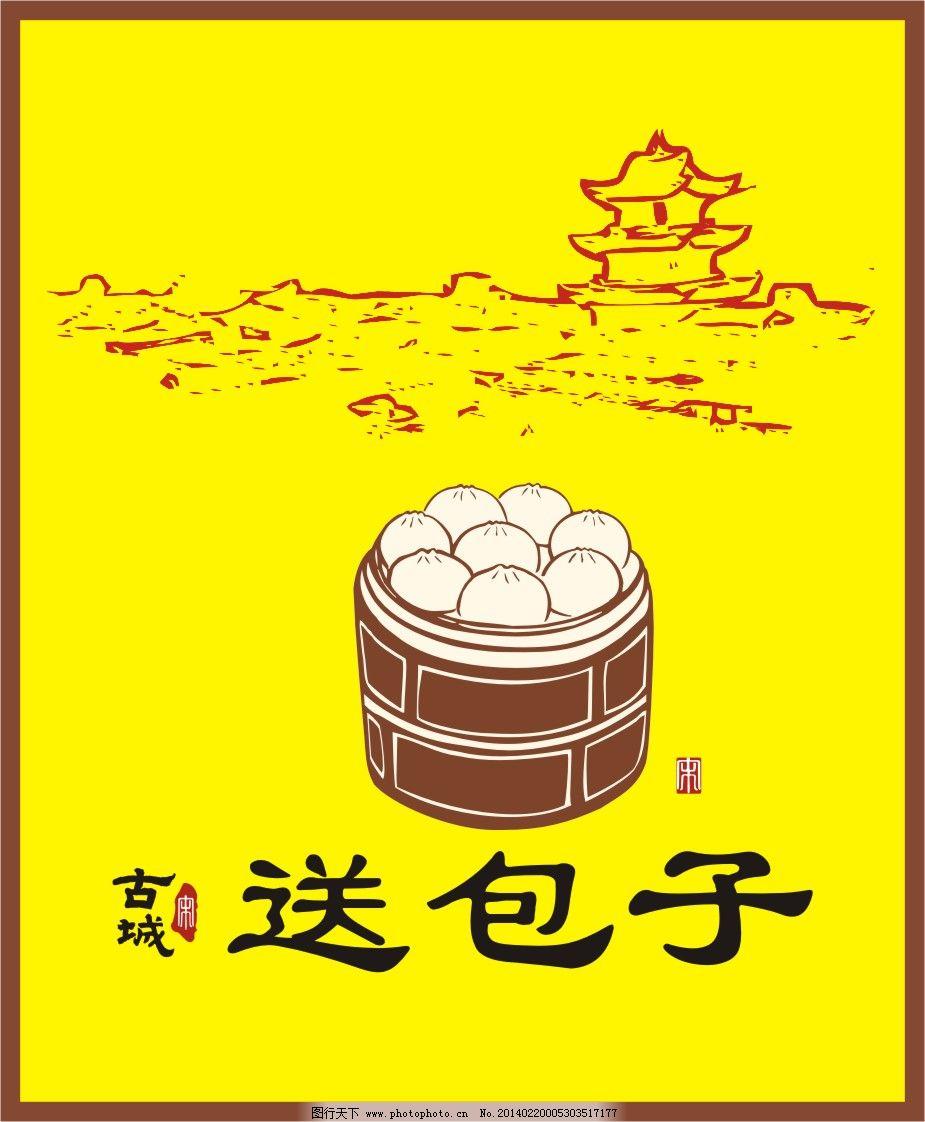 美食包子免费下载 包子 传统 美食 面食 美食 传统 面食 包子 矢量图