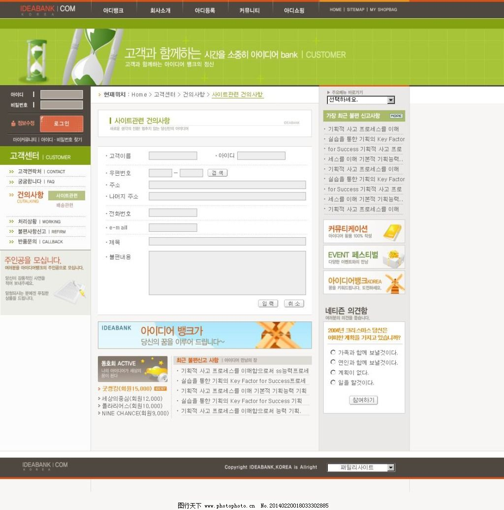 在线留言网站设计