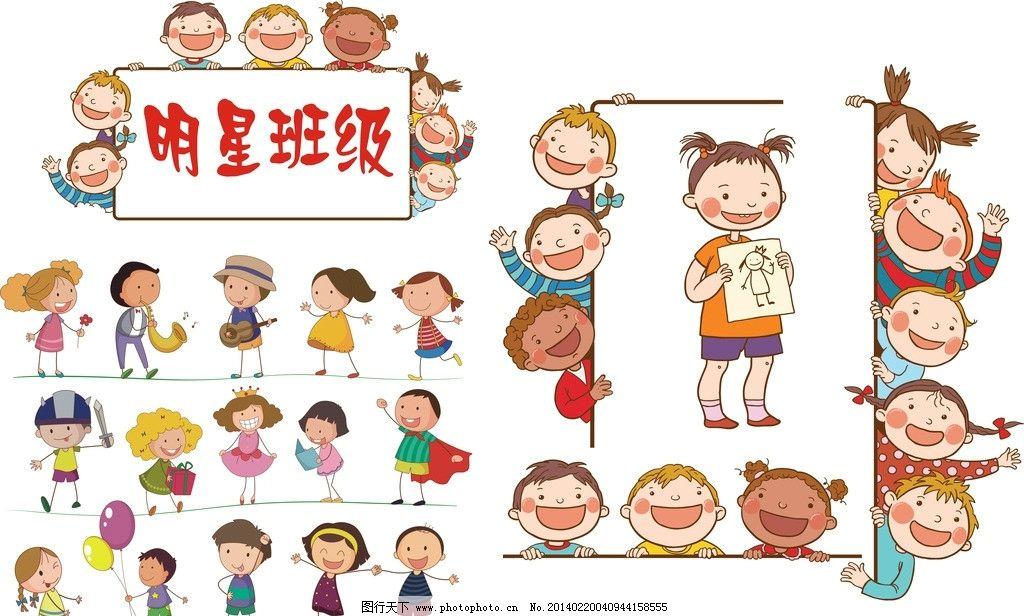 明星班级儿童画 卡通儿童 卡通画 小朋友 幼儿园素材 卡通人物 儿童