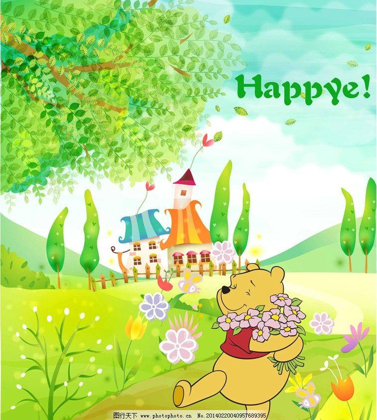 春天 春色 绿色 树 小熊 花 唯美 小熊维尼 儿童幼儿 矢量人物 矢量 a