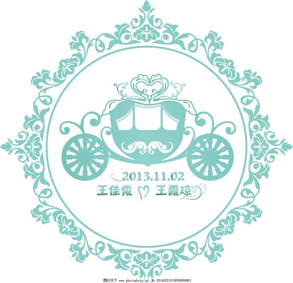 婚礼 马车 婚庆logo 欧式花纹 结婚 提夫尼蓝 其他 节日素材 矢量 ai