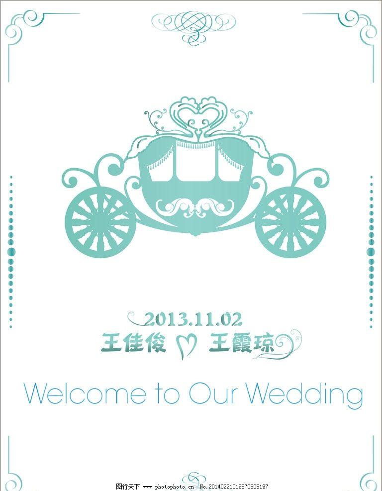 婚庆logo 欧式花纹