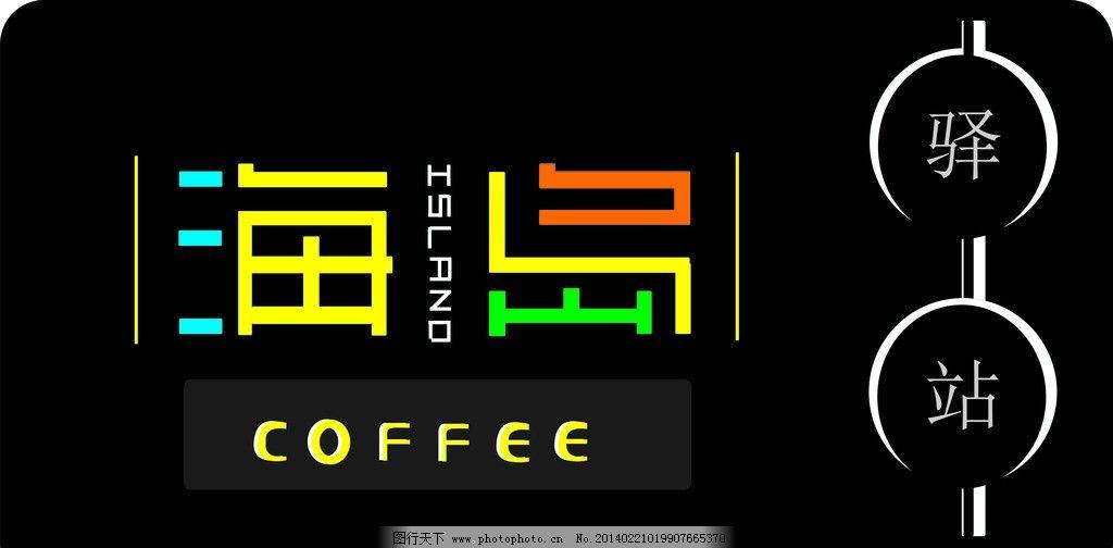咖啡字体设计图片