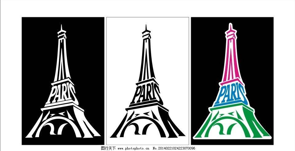 巴黎 埃菲尔铁塔 铁塔 paris 法国 矢量 建筑景观 自然景观 cdr