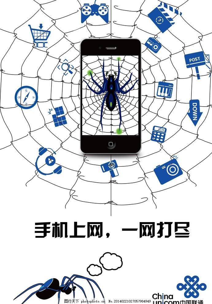 手机海报 智能手机 蜘蛛 蜘蛛网 手机上网 联通 手机图标 通讯科技图片