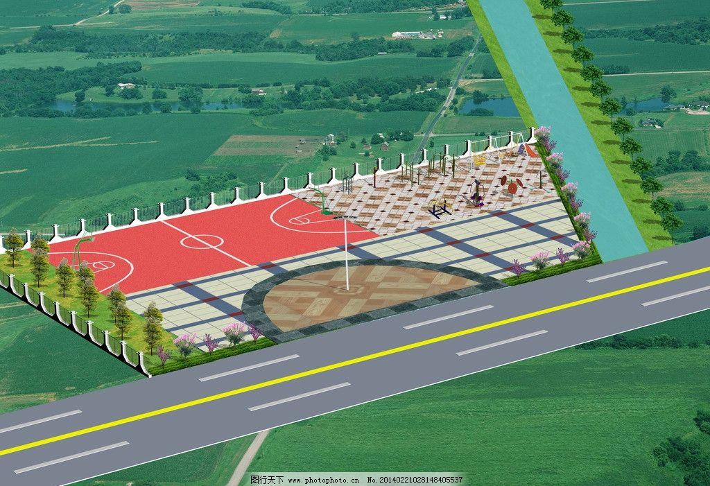广场 塑胶篮球场 小河 绿化带 广场铺装 马路 景观设计 环境设计 设计
