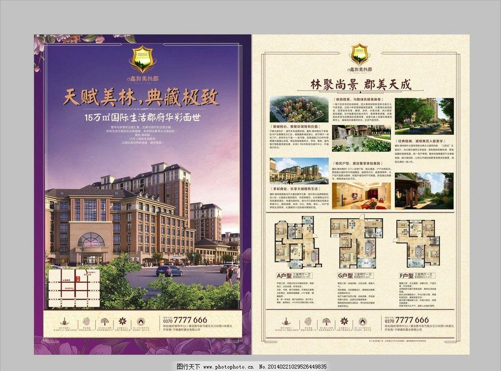 房地产宣传单页图片