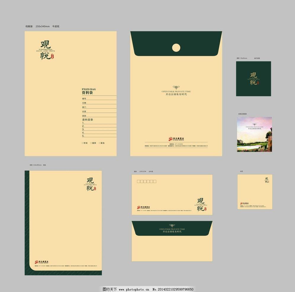 档案袋信封 档案袋 信封 卡片 宣传单页 公司档案袋 信纸 广告设计 矢