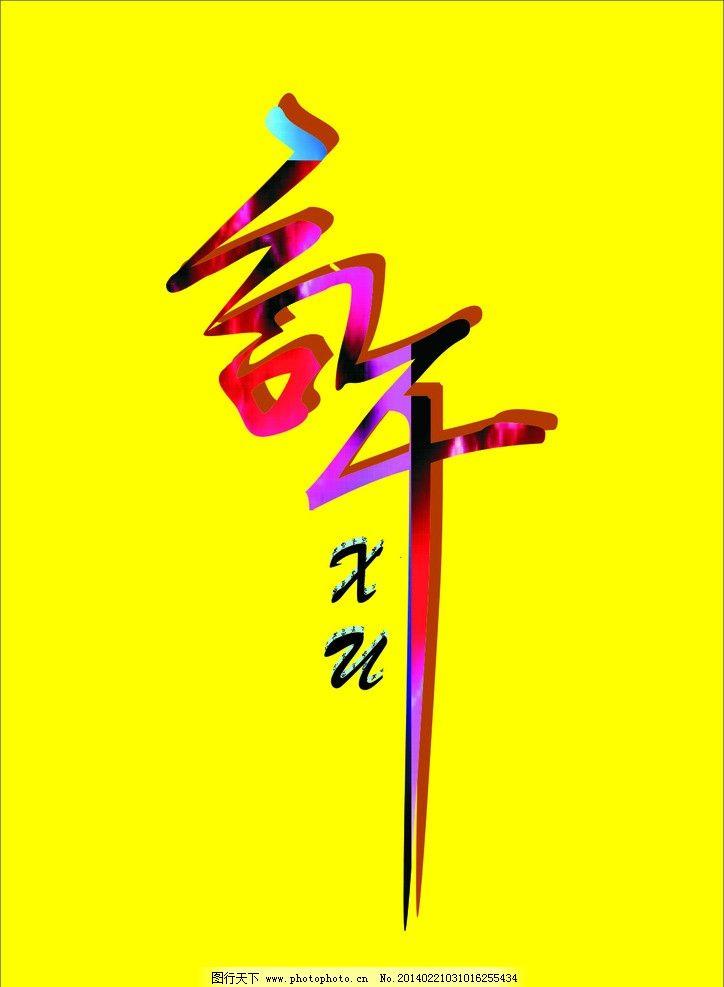 许字素材 许 艺术字 星座 cdr 矢量 素材 其他设计 广告设计 ai