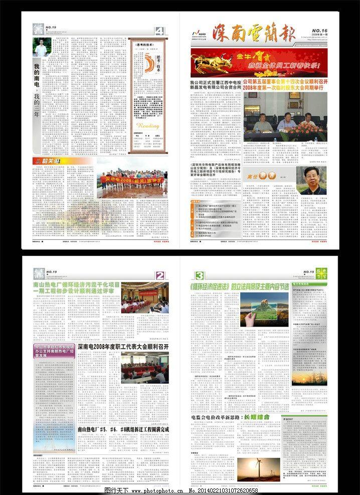 报纸设计图片