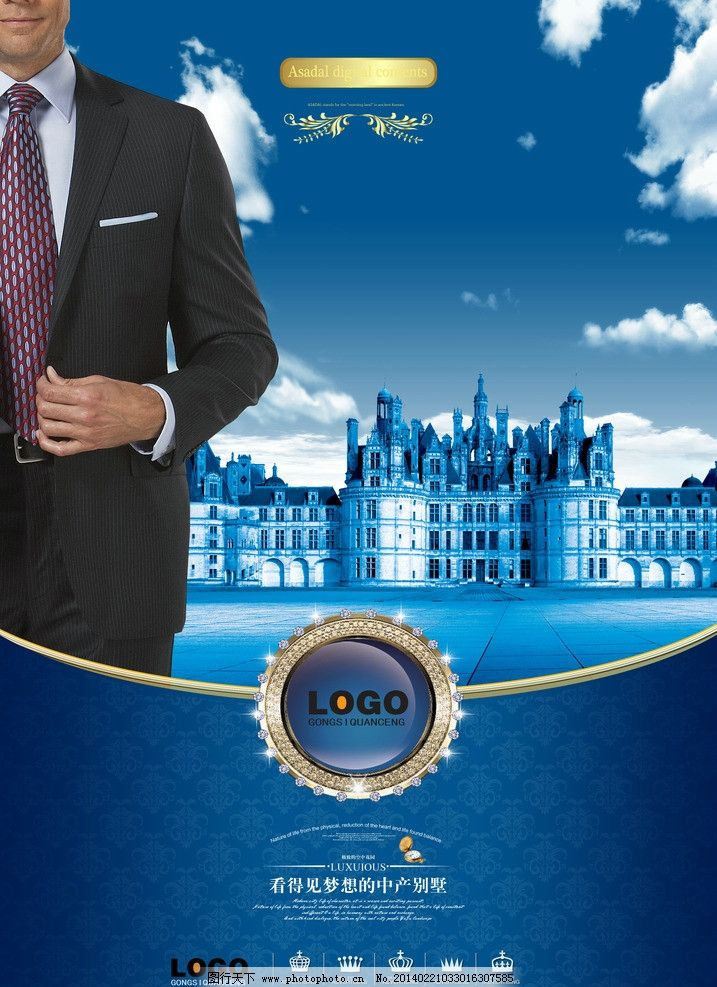房地产 绅士 西服 欧式建筑 城堡 欧式底纹 欧式花纹 源文件