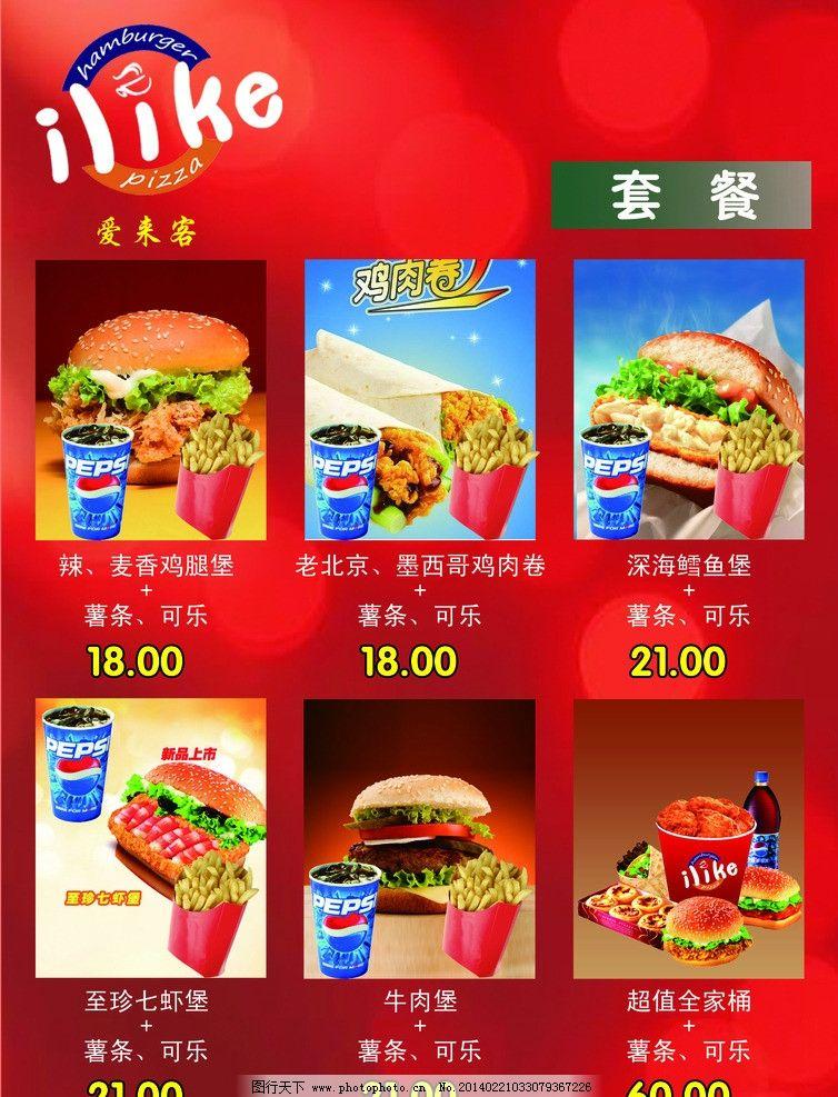 肯德基套餐 快餐 可乐 薯条 汉堡 全家桶 灯箱片 肯德基菜单 彩页