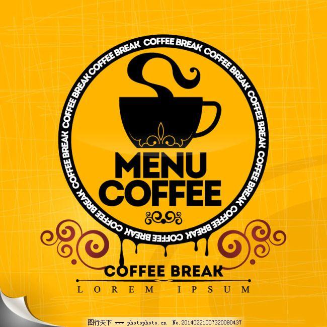 创意咖啡海报设计免费下载