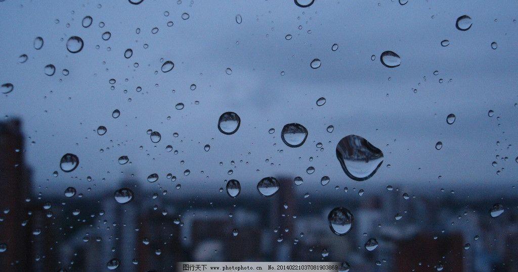 玻璃 水珠 水滴 透明玻璃 玻璃材质 玻璃贴图 雨景 玻璃窗 城市夜景